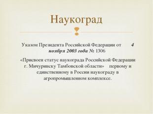 Указом Президента Российской Федерации от 4 ноября 2003 года № 1306 «Присвоен