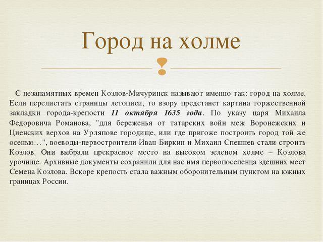 С незапамятных времен Козлов-Мичуринск называют именно так: город на холме....