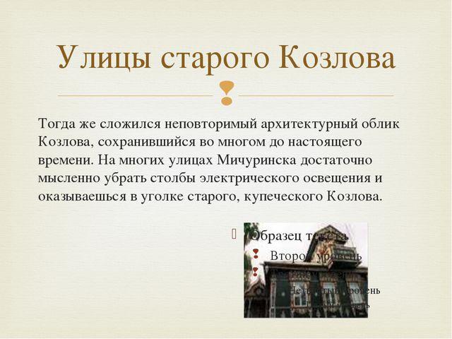 Улицы старого Козлова Тогда же сложился неповторимый архитектурный облик Козл...