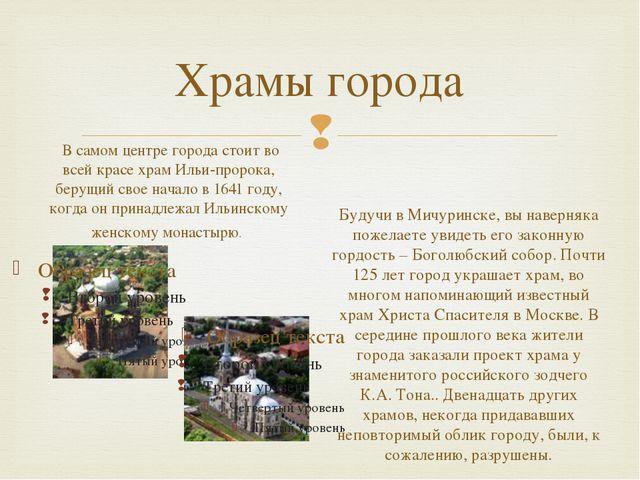 Храмы города В самом центре города стоит во всей красе храм Ильи-пророка, бер...
