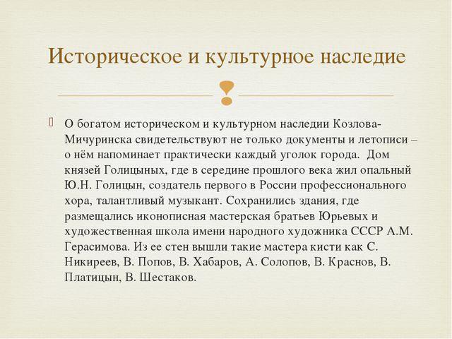 О богатом историческом и культурном наследии Козлова-Мичуринска свидетельству...