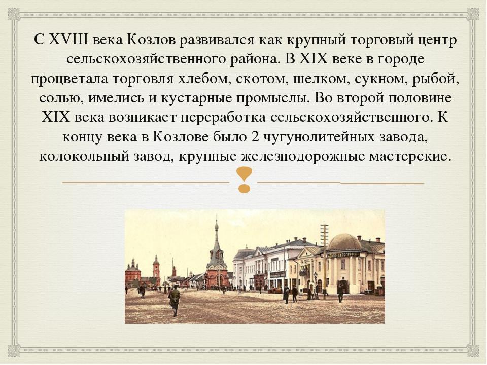 С XVIII века Козлов развивался как крупный торговый центр сельскохозяйственн...