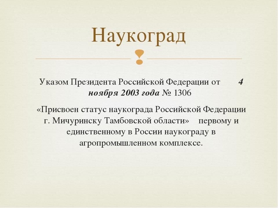 Указом Президента Российской Федерации от 4 ноября 2003 года № 1306 «Присвоен...