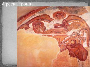 Фреска троица