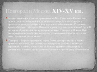 Расцвет иконописи в России приходится на 14 – 15 вв, когда Россия, еще полнос