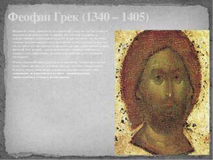 Феофан не только живописец, но и философ, сумел так глубоко понять и выразить