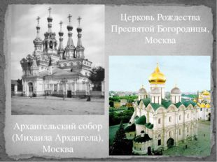 Церковь Рождества Пресвятой Богородицы, Москва Архангельский собор (Михаила