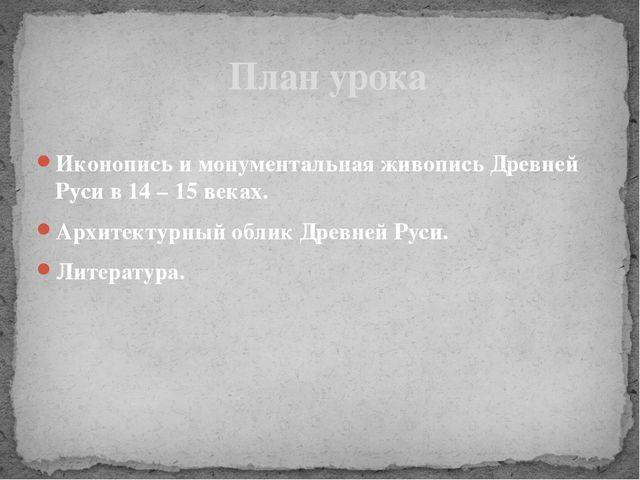 Иконопись и монументальная живопись Древней Руси в 14 – 15 веках. Архитектурн...