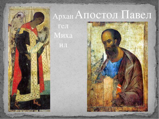 Архангел Михаил Апостол Павел