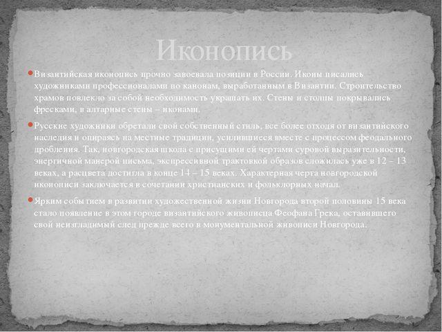 Византийская иконопись прочно завоевала позиции в России. Иконы писались худо...