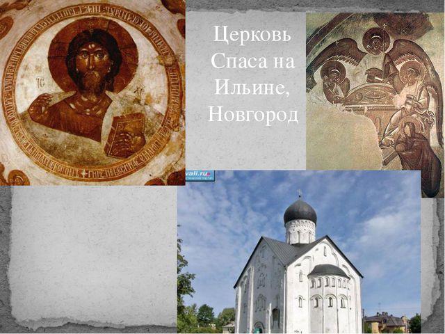Церковь Спаса на Ильине, Новгород