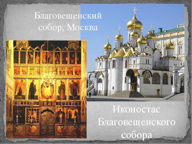 Благовещенский собор, Москва Иконостас Благовещенского собора