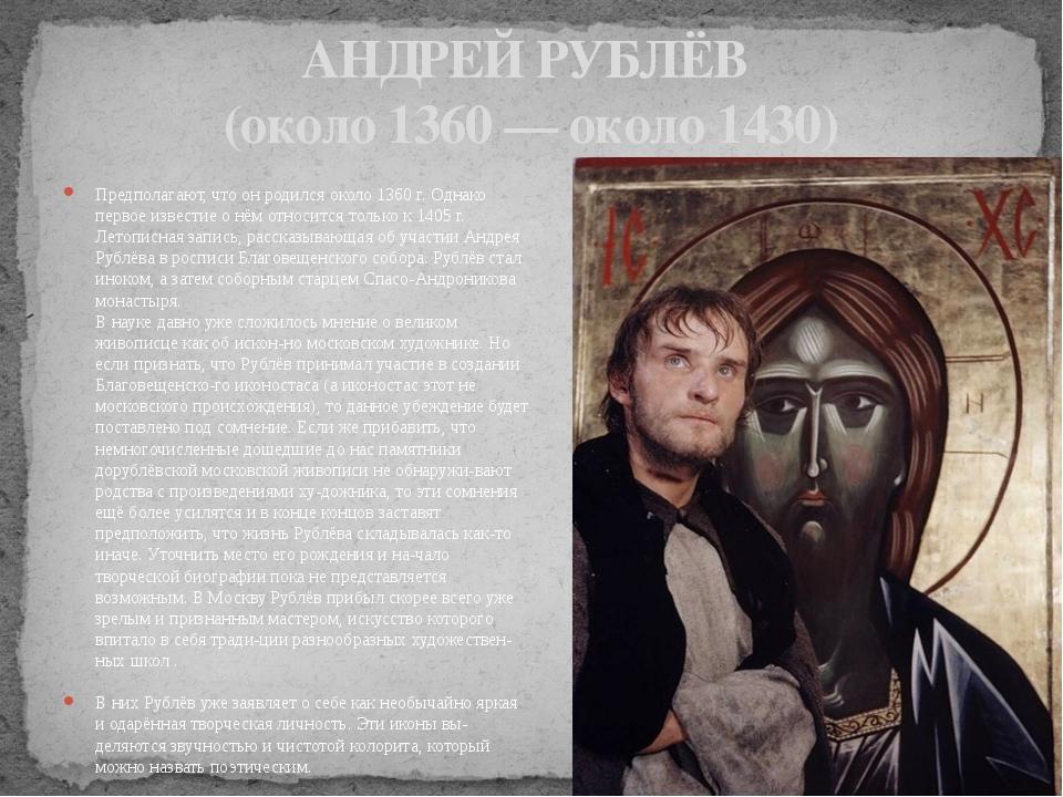 Предполагают, что он родился около 1360 г. Однако первое известие о нём относ...