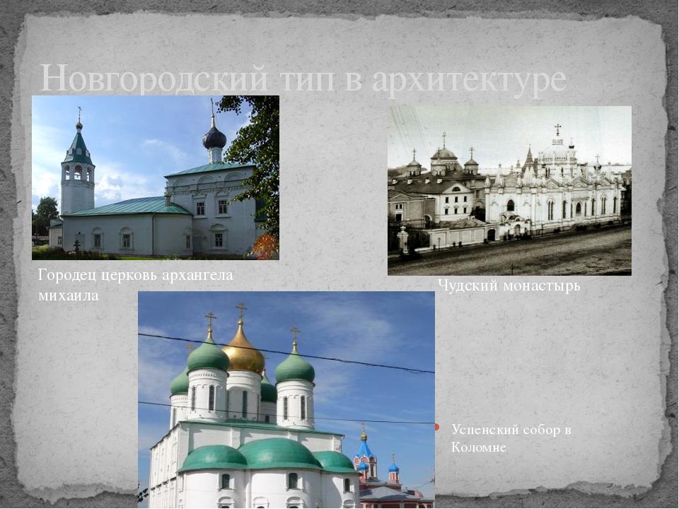 Успенский собор в Коломне Новгородский тип в архитектуре Городец церковь арха...