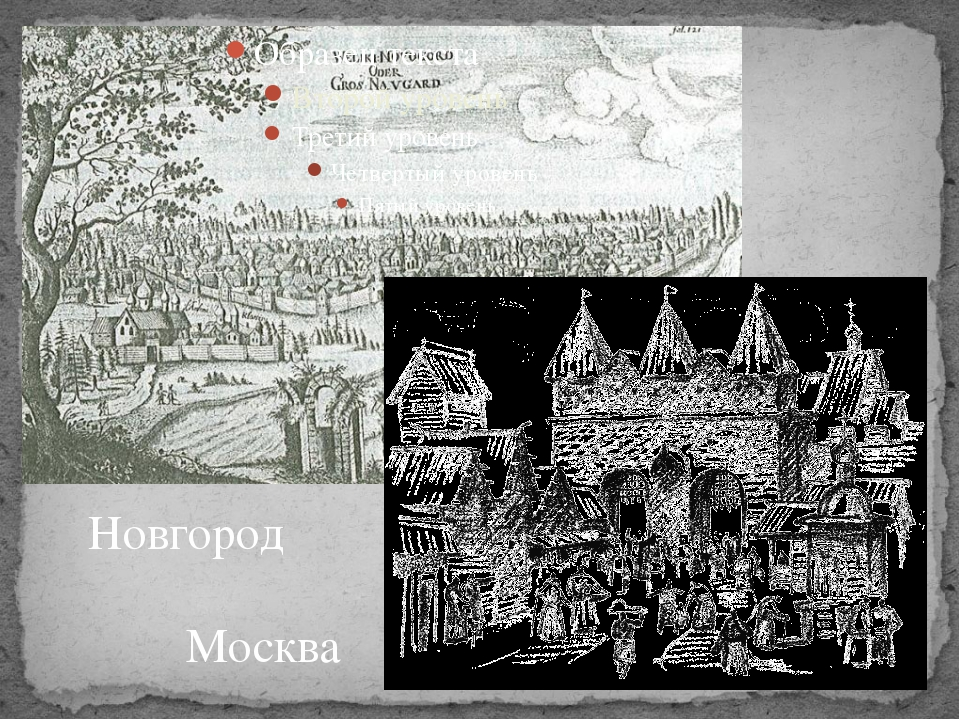 Новгород Москва