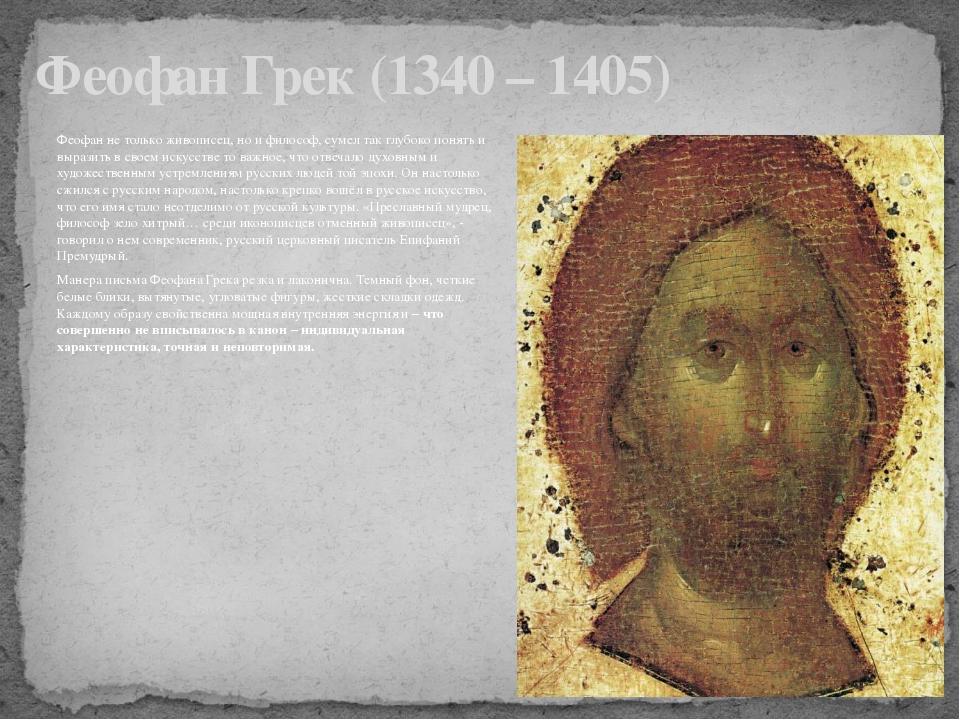 Феофан не только живописец, но и философ, сумел так глубоко понять и выразить...