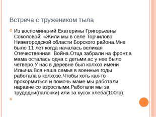 Встреча с тружеником тыла Из воспоминаний Екатерины Григорьевны Соколовой: «Ж