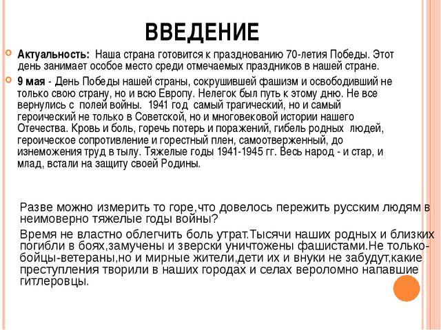 ВВЕДЕНИЕ Актуальность: Наша страна готовится к празднованию 70-летия Победы....