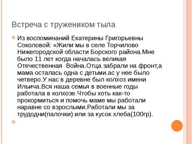Встреча с тружеником тыла Из воспоминаний Екатерины Григорьевны Соколовой: «Ж...