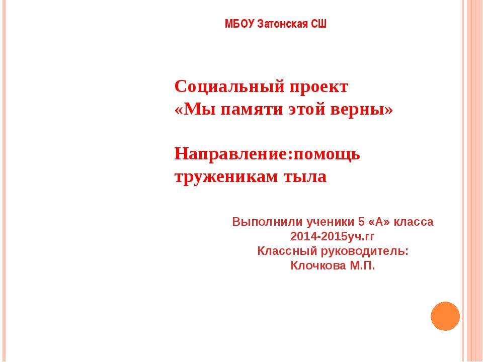 Социальный проект МБОУ Затонская СШ Социальный проект «Мы памяти этой верны»...