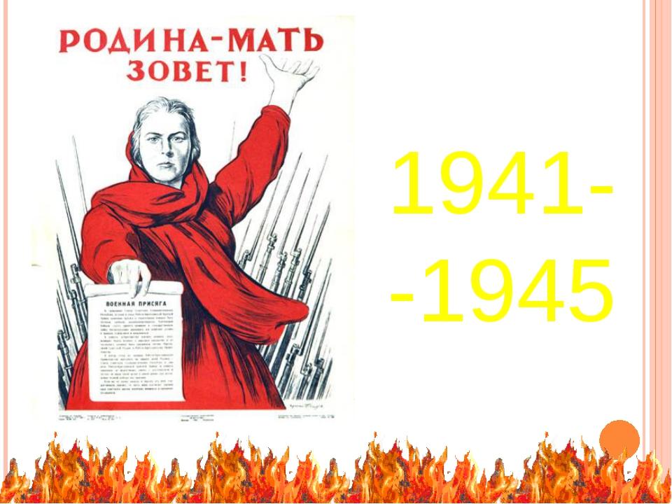 1941- -1945