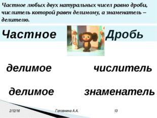 Частное Дробь 2:3 2 3 2 3 делимое числитель знаменатель делимое Частное любых