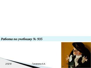 6:2=3 Примеры 15 3 =5 5:7= 5 7 Работа по учебнику № 935 Головнина А.А.