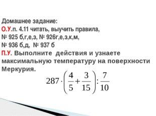 Домашнее задание: О.У.п. 4.11 читать, выучить правила, № 925 б,г,е,з, № 926г,