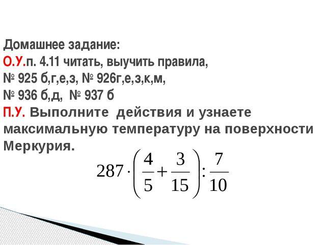 Домашнее задание: О.У.п. 4.11 читать, выучить правила, № 925 б,г,е,з, № 926г,...