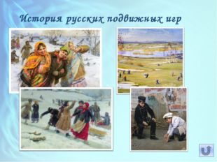 История русских подвижных игр