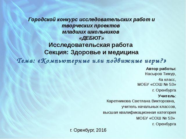 Городской конкурс исследовательских работ и творческих проектов младших школь...