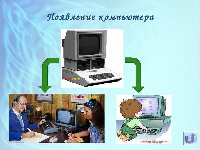 Появление компьютера