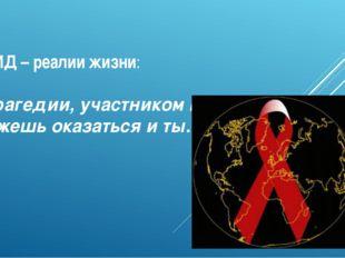 СПИД – реалии жизни: «Трагедии, участником которых можешь оказаться и ты…»