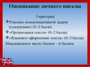Оценивание личного письма 3 критерия Решение коммуникативной задачи (содержан