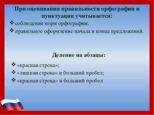 При оценивании правильности орфографии и пунктуации учитывается: соблюдение н