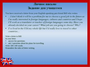 Личное письмо Задание для учащегося You have received a letter from your Eng