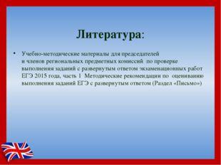 Литература: Учебно-методические материалы для председателей и членов региона