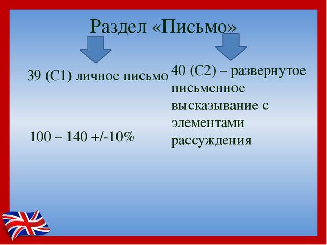 Раздел «Письмо» 40 (С2) – развернутое письменное высказывание с элементами ра...