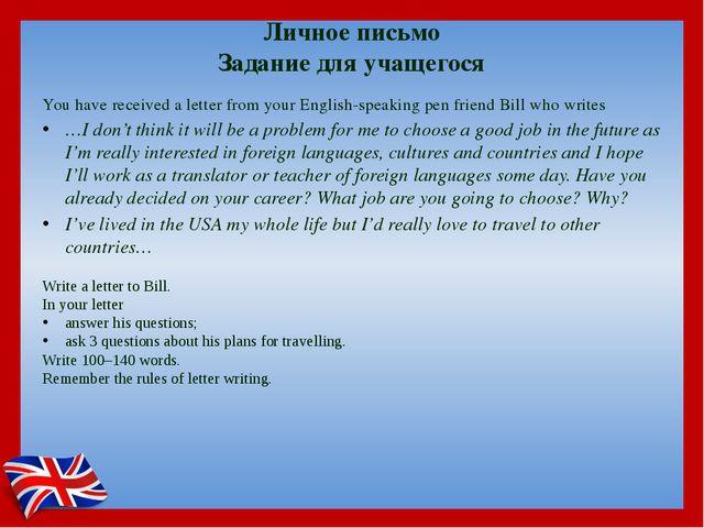 Личное письмо Задание для учащегося You have received a letter from your Eng...