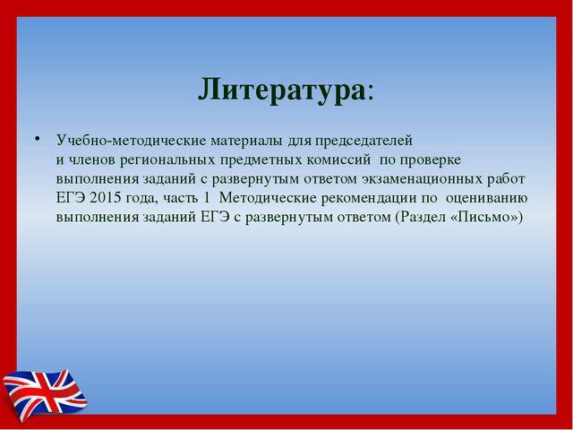 Литература: Учебно-методические материалы для председателей и членов региона...