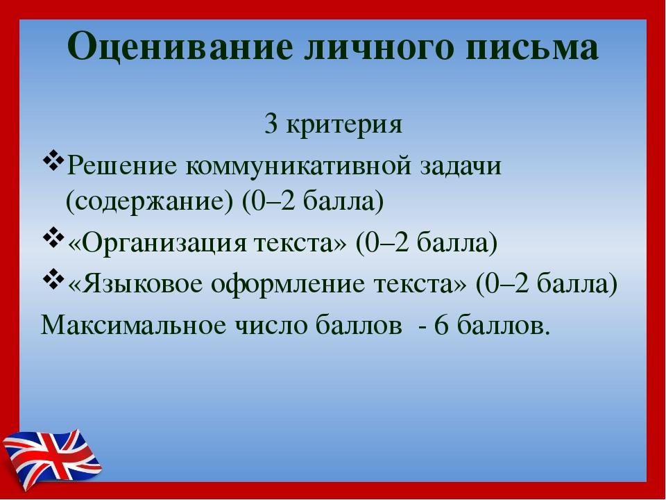 Оценивание личного письма 3 критерия Решение коммуникативной задачи (содержан...