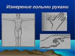 Измерение голыми руками