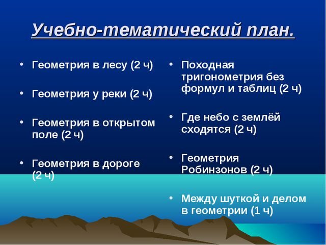Учебно-тематический план. Геометрия в лесу (2 ч) Геометрия у реки (2 ч) Геоме...