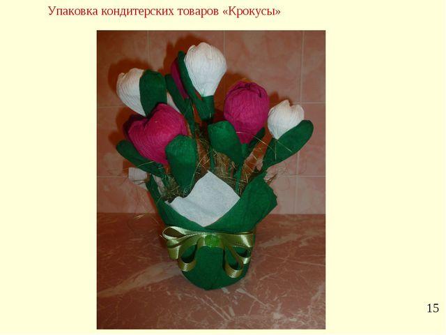 15 Упаковка кондитерских товаров «Крокусы»