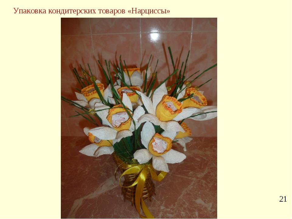 21 Упаковка кондитерских товаров «Нарциссы»