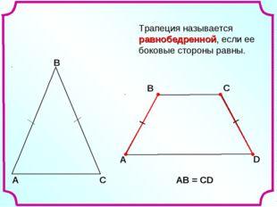 A В С D АВ = СD Трапеция называется равнобедренной, если ее боковые стороны р