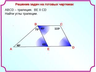 Решение задач на готовых чартежах A В С D АВСD – трапеция. ВЕ II СD Найти угл