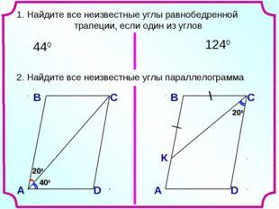 200 2. Найдите все неизвестные углы параллелограмма Найдите все неизвестные у