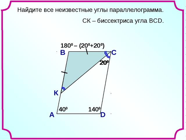 200 Найдите все неизвестные углы параллелограмма. В А С D К 200 1800 – (200+2...