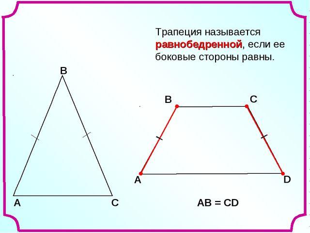 A В С D АВ = СD Трапеция называется равнобедренной, если ее боковые стороны р...